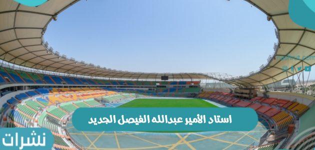 انطلاق استاد عبد الله الفيصل الجديد من خلال ديربي جدة