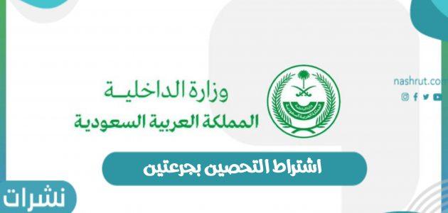 اشتراط التحصين بجرعتين إلزامي بالمملكة بداية من 10 أكتوبر 2022