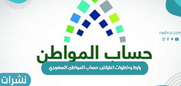 رابط وخطوات اعتراض حساب المواطن السعودي
