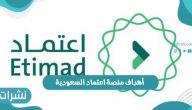 أهداف منصة اعتماد السعودية ورابط تسجيل دخول المنصة etimad.sa