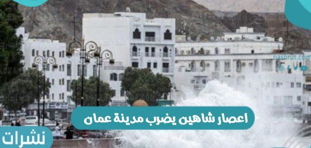 اعصار شاهين يضرب مدينة عمان شاهد بالفيديو
