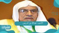وفاة الأديب عبدالله بن إدريس