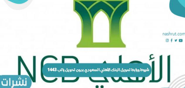 شروط ورابط تمويل البنك الأهلي السعودي بدون تحويل راتب 1443