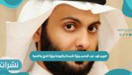 الأوامر الملكية: تعيين فهد عبد الرحمن وزيرًا للصحة والربيعة وزيرًا للحج والعمرة