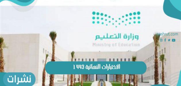 الاختبارات النهائية 1443 لطلاب المملكة العربية السعودية