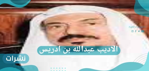 وفاة الاديب عبدالله بن ادريس عن عمر يناهز 92