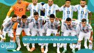ملخص مباراة الأرجنتين وباراغواي في تصفيات المونديال 2021