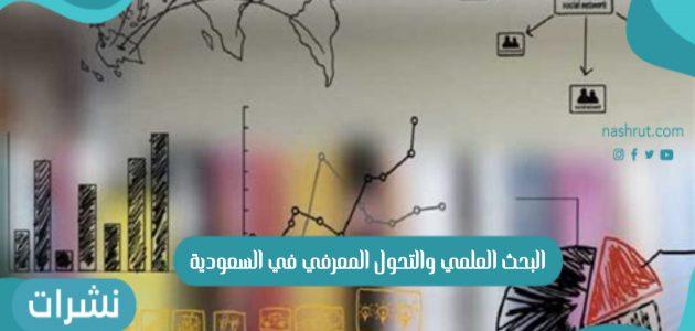 البحث العلمي والتحول المعرفي في المملكة العربية السعودية