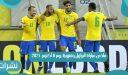ملخص مباراة البرازيل وفنزويلا يوم 8 أكتوبر 2021