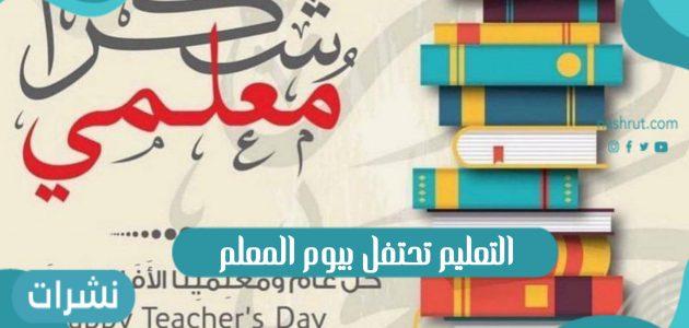 التعليم تحتفل بيوم المعلم العالمي 2021