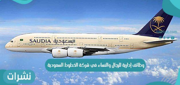 وظائف إدارية للرجال والنساء في شركة الخطوط السعودية