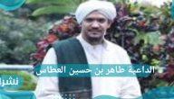 تفاصيل اختطاف الداعية طاهر بن حسين العطاس