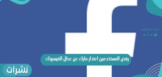 رفض المستخدمين اعتذار مارك عن عطل الفيسبوك