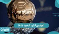 إعلان أسماء المرشحين للكرة الذهبية 2021