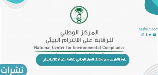 رابط التقديم على وظائف المركز الوطني للرقابة على الالتزام البيئي