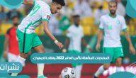 المنتخبات المتأهلة لكأس العالم 2022 ونظام التصفيات