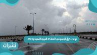 موعد دخول الوسم في المملكة العربية السعودية 1443