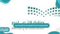 إطلاق برنامج تعليم الصغار اللغة الإنجليزية بالمملكة العربية السعودية