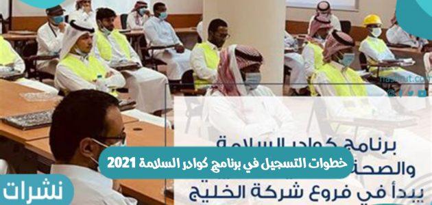 خطوات التسجيل في برنامج كوادر السلامة 2021