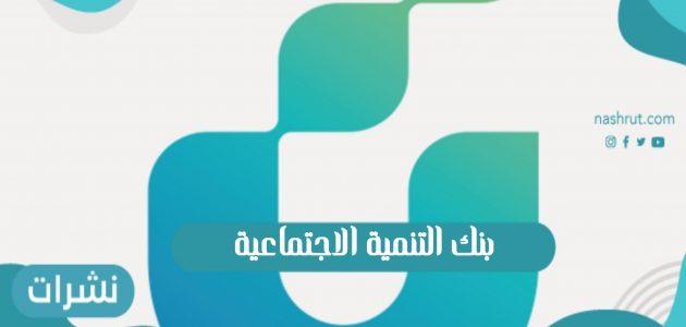 تمويل الأسرة من بنك التنمية الاجتماعية السعودي