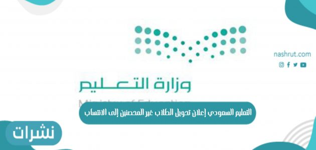 التعليم السعودي إعلان تحويل الطلاب غير المحصنين إلى الانتساب