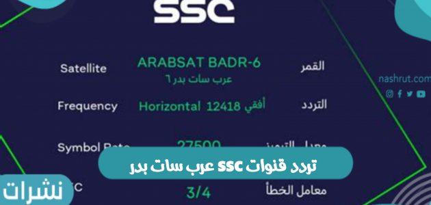 استقبال تردد قنوات ssc عرب سات بدر والنايل سات الجديد