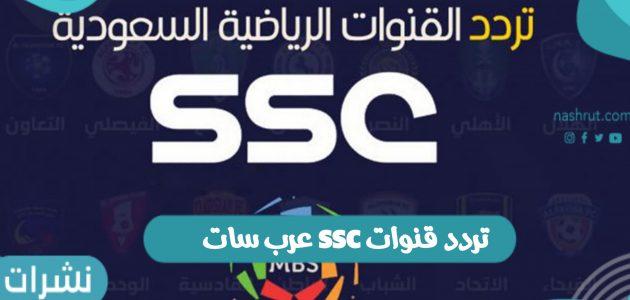 تردد قنوات ssc عرب سات الجديد لمتابعة الدوري السعودي