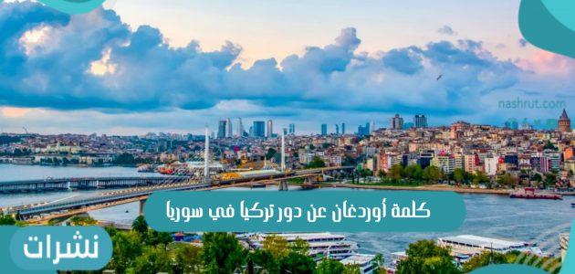 كلمة أوردغان عن دور تركيا في سوريا