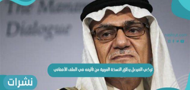 الأمير تركي الفيصل يطلق النسخة العربية من تأليفه في الملف الأفغاني