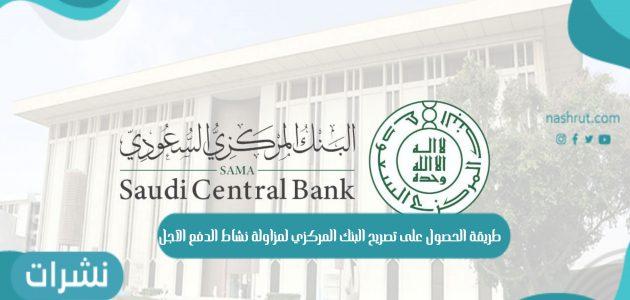طريقة الحصول على تصريح البنك المركزي لمزاولة نشاط الدفع الآجل