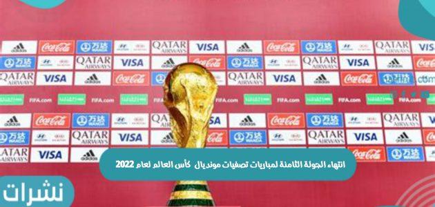 انتهاء الجولة الثامنة لمباريات تصفيات مونديال 2022 لكأس العالم