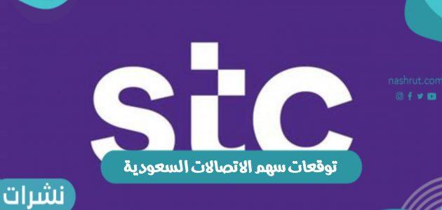 توقعات سهم الاتصالات السعودية STC