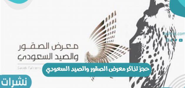 رابط حجز تذاكر معرض الصقور والصيد السعودي 2021