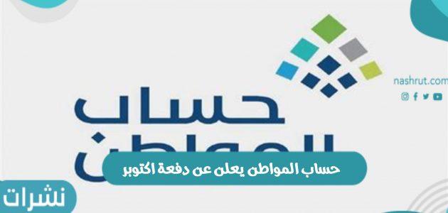 حساب المواطن يعلن عن دفعة اكتوبر 2021 ورابط تحديث بيانات المستفيد