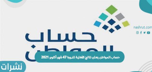 حساب المواطن يعلن نتائج الأهلية للدورة 47 شهر أكتوبر 2021