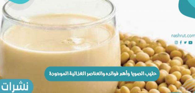 حليب الصويا وأهم فوائده والعناصر الغذائية الموجودة