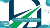 التسجيل في برنامج درب أبو ظبي ودفع المخالفات