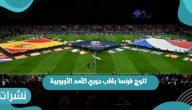تتوج فرنسا بلقب دوري الأمم الأوروبية