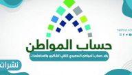 رقم حساب المواطن السعودي لتلقي الشكاوى والاستعلامات