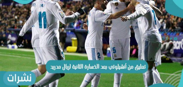 تعليق من أنشيلوتي بعد الخسارة الثانية لـ ريال مدريد