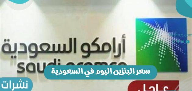 إعلان سعر البنزين اليوم في السعودية أكتوبر 2021