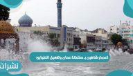 اعصار شاهين بـ سلطنة عمان وتفعيل الطوارئ