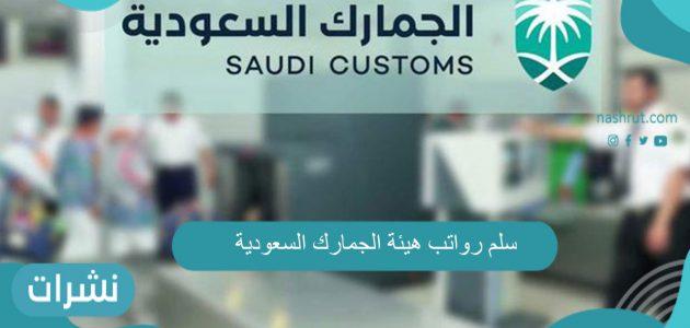 سلم رواتب هيئة الجمارك السعودية 1443