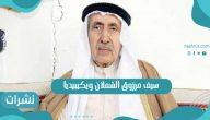 من هو سيف مرزوق الشملان ويكيبيديا وفاته وسيرته الذاتية
