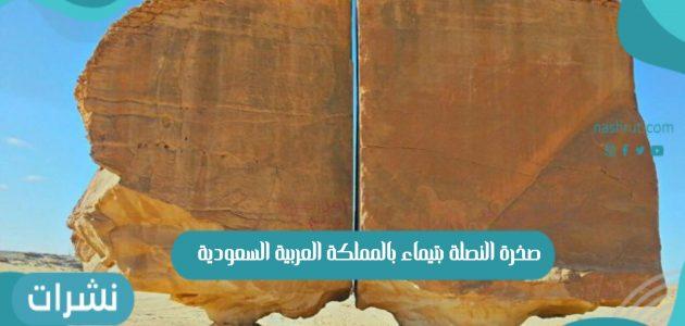صخرة النصلة بتيماءبالمملكة العربية السعودية