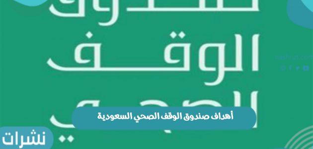 أهداف صندوق الوقف الصحي السعودية