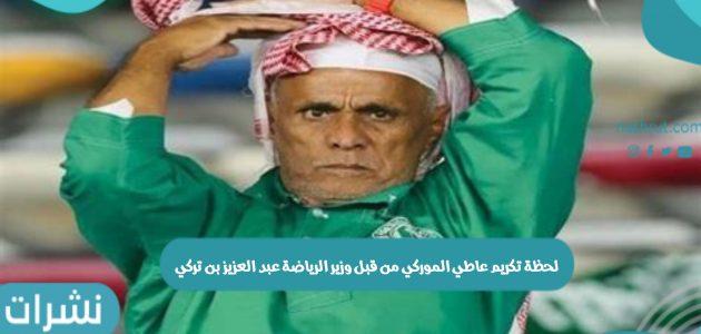 لحظة تكريم عاطي الموركي من قبل وزير الرياضة عبد العزيز بن تركي
