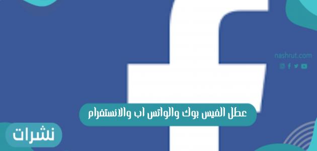 عطل الفيس بوك والواتس اب والانستغرام وتراجع أسهم الفيس بوك
