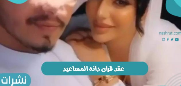 إعلان خبر عقد قران دانه المساعيد على وسائل التواصل الاجتماعي