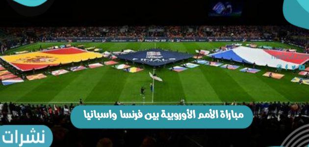 مباراة الأمم الأوروبية بين فرنسا واسبانيا